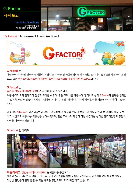 A&A 프랜챠이즈-G Factori-Fin.jpg