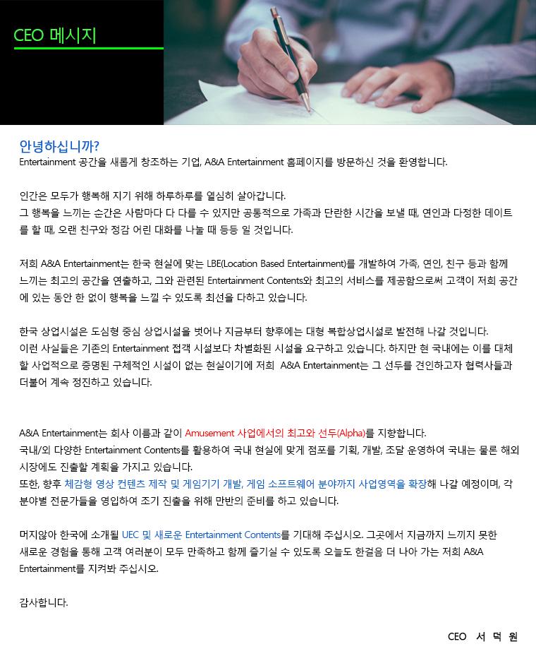 A&A 엔터테인먼트-CEO인사말-Fin.jpg